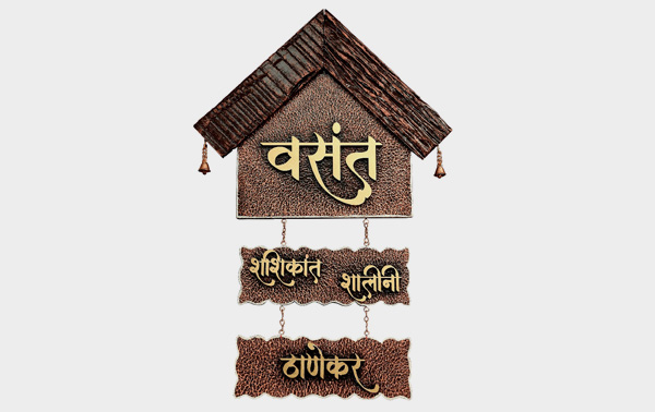 Strange Designer Name Plate Makers In Thane West Sanghvi Arts Call Download Free Architecture Designs Remcamadebymaigaardcom